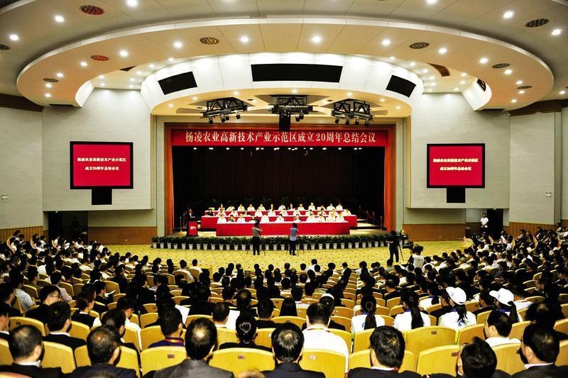 杨凌示范区成立20周年总结会议和示范区建设领导小组第九次会议召开